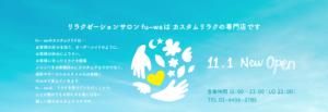 fu-wa relaxation salon トップ画像5