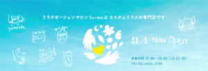 fu-wa relaxation salon トップ画像6