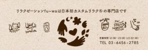日本初カスタムリラク専門店「fu~wa(ふ〜わ)」