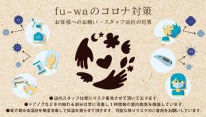 fu-wa-iphone-700×400-コロナ